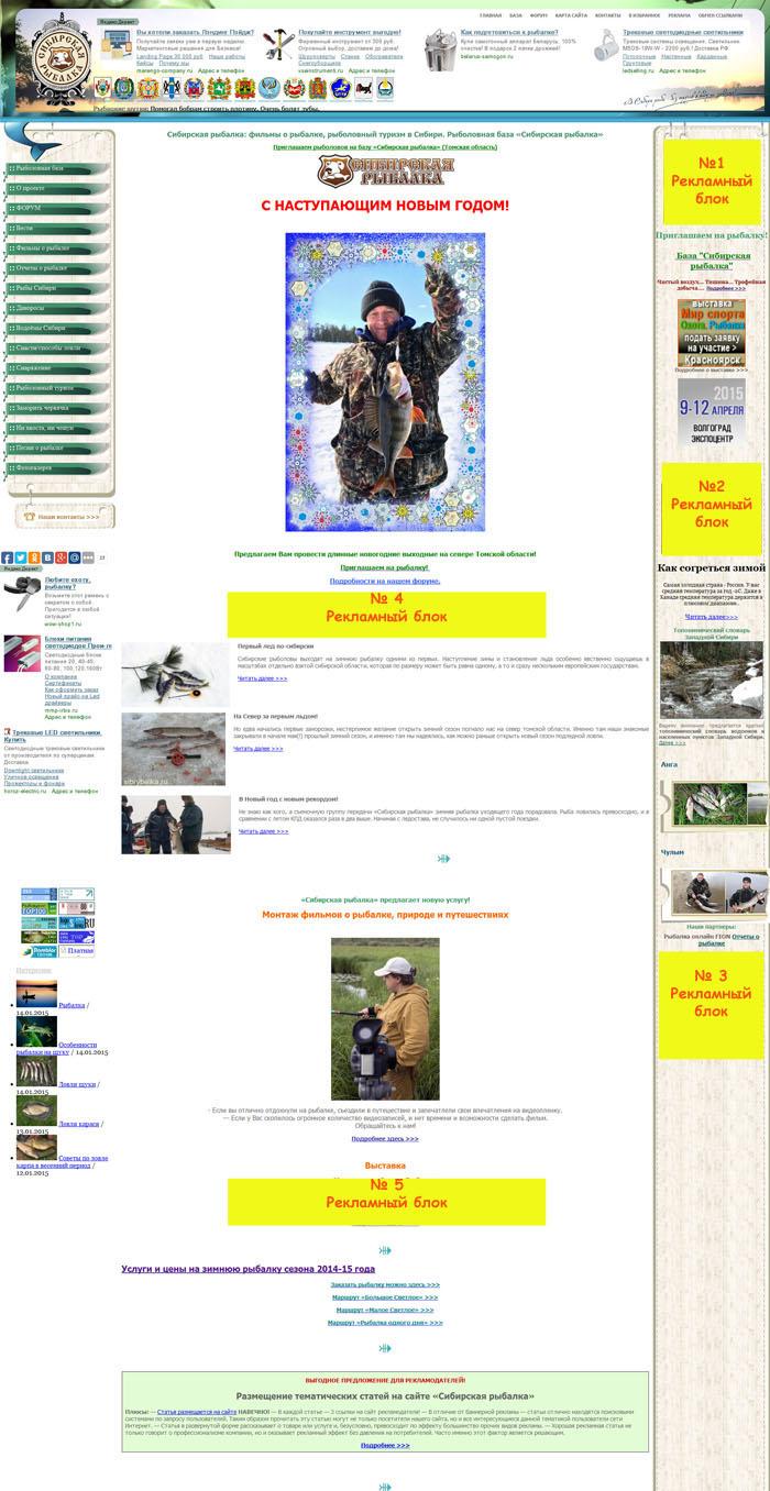 Реклама на сайте 2